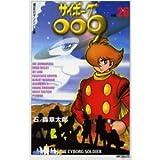 サイボーグ009 (26) (MFコミックス)