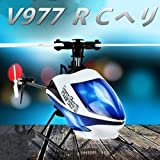 V977 ヘリコプター LED搭載!! 6CH 3D/6G飛行OK! エルロンなしRCヘリ モードを切り替えることができます 屋外飛行もOK♪【並行輸入品】