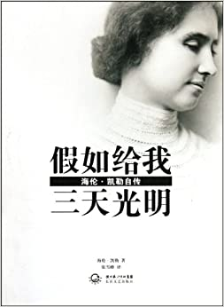 What is the summary of the essay, Three days to See by Helen Keller?