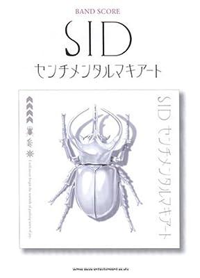 バンドスコア SID/センチメンタルマキアート