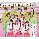 Berryz工房×℃-ute 甘酸っぱい春にサクラサク