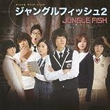 韓国ドラマ ジャングル・フィッシュ2 オリジナル・サウンドトラック(DVD付)