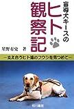 盲導犬キースのヒト観察記—支え合うヒト達のフクシを見つめて