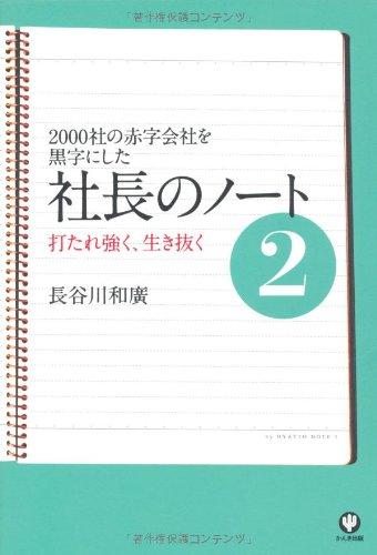 2000社の赤字会社を黒字にした 社長のノート2