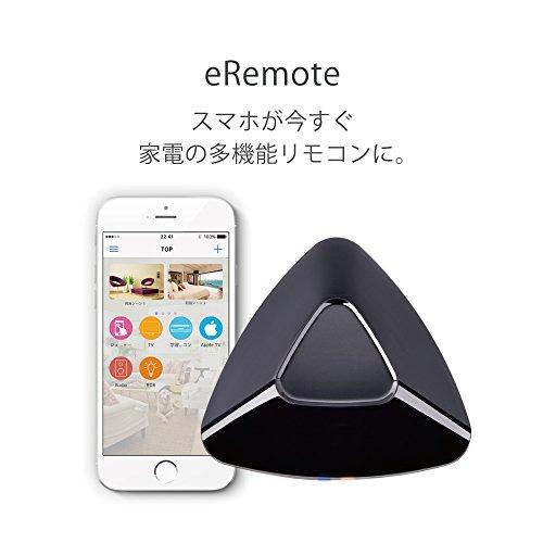 LinkJapan eRemote イーリモート スマホで家電をコントロール 次世代スマートリモコン  RJ-3
