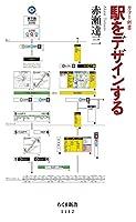 駅をデザインする (ちくま新書 1112 カラー新書)