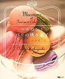 マカロンとパリの焼き菓子