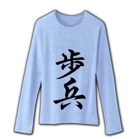 歩兵/と金 リブクルーネック長袖Tシャツ(ライトブルー) M ClubT