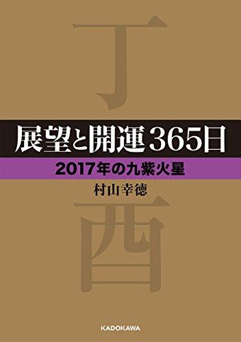 展望と開運365日 【2017年の九紫火星】<展望と開運2017> (中経の文庫)