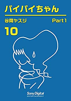 谷岡ヤスジ全集10 パイパイちゃん1 (ソニー・デジタル)