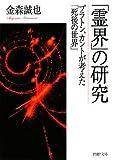 「霊界」の研究 (PHP文庫)