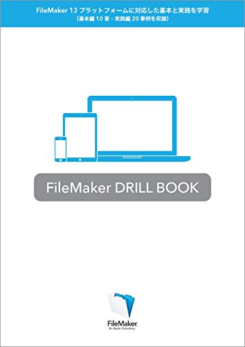 ファイルメーカー FileMaker Drill Book