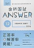 歯科国試ANSWER 2016 12―82回~108回過去27年間歯科医師国家試験問題解 口腔外科学 各論 2