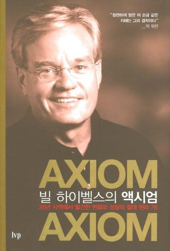 Bill Hybels Axiom (Korean edition) PDF