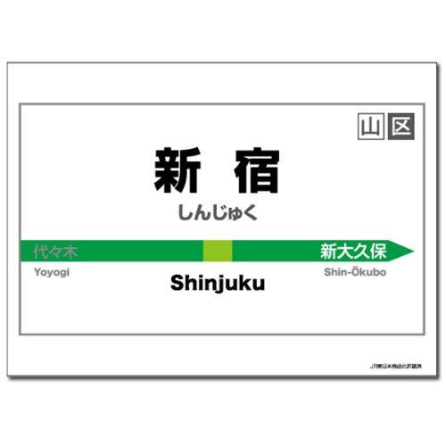 キャラクターカードスリーブ 駅名標シリーズ 「新宿駅」