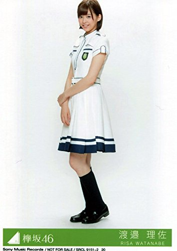 【渡邉理佐】 公式生写真 欅坂46 世界には愛しかない 初回盤 Type-C 欅坂46 公式生写真