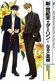 新・世紀末・ダーリン 1 (MBコミックス)