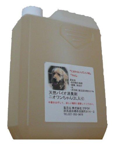 ニオワンちゃん バイオ消臭剤2L入 庭やフローリング、ベランダ、ウッドデッキの犬のおしっこの臭いを解消!
