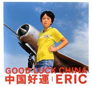 中国好運 GOOD LUCK CHINA