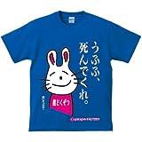 Tシャツ 毒舌うさぎ うふふ、死んでくれ(青) (L)