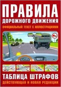 Pravila dorozhnogo dvizheniya Rossiyskoy Federatsii. Ofitsialnyy tekst