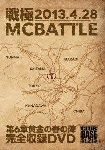 戦極MCBATTLE 第6章黄金の春の陣 -2013.4.29- [DVD]