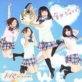 全力ジャンプ! 【初回限定盤A(CDS+DVD)】