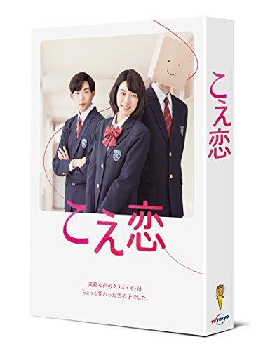 「こえ恋」DVD-BOX[DVD]
