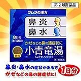【第2類医薬品】ツムラ漢方小青竜湯エキス顆粒 16包 ×5