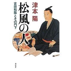 松風の人―吉田松陰とその門下