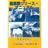 【メディカルブック】筋筋膜リリース・マニュアル(SC-257)