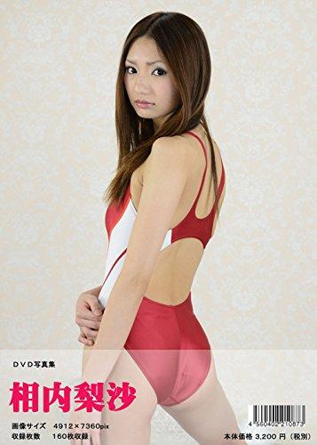 相内梨沙1・2 Aセット (DVD写真集 2枚+特典映像A Blu-ray 30分 1枚)