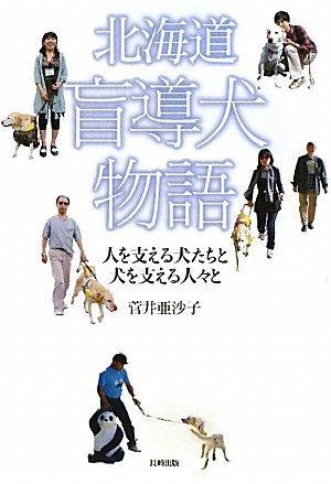 北海道盲導犬物語―人を支える犬たちと犬を支える人々と