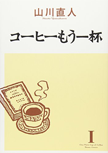 コーヒーもう一杯(1) (ビームコミックス)