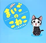 まいごのこねこ?チーズスイートホームthe Animation Book (KCピース)