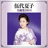 伍代夏子全曲集2014