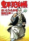 コミック 鬼平犯科帳 第66巻 2005-12発売