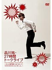 品川祐・27 時間トークライブ4 02:30 ~ 05:30 [DVD]