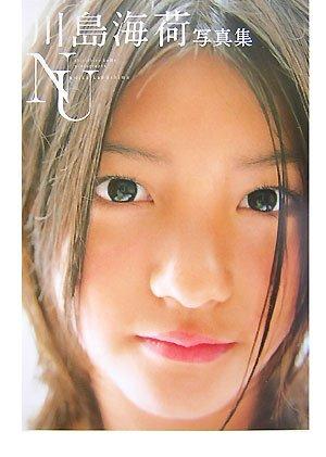 NU―川島海荷写真集