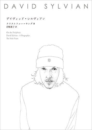 デイヴィッド・シルヴィアン (ele-king books)