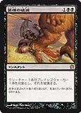 マジックザギャザリング 英雄の破滅 (レア) / テーロス(THS) / 日本語版