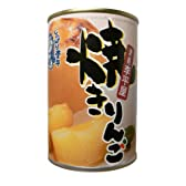 焼きりんご 缶 3缶セット