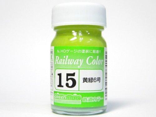 ■【グリーンマックス】(C-15)鉄道カラービン/黄緑6号GREENMAX 鉄道模型 Nゲージ