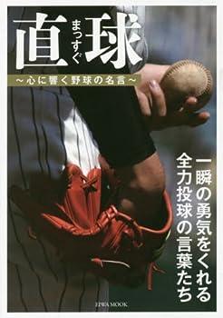 直球~心に響く野球の名言~ (英和MOOK)