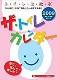 ザ・トイレカレンダー         2009年カレンダー