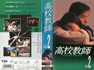 高校教師 VOL.2 [VHS]