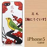 iphone5ケース/花札デザイン/梅にうぐいす/アイフォン5カバー