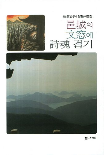 Sihon dialing in the fortress of Wenchang (Korean edition) PDF