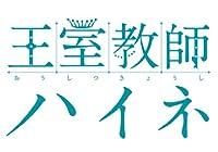 王室教師ハイネ 7巻 (デジタル版Gファンタジーコミックス)