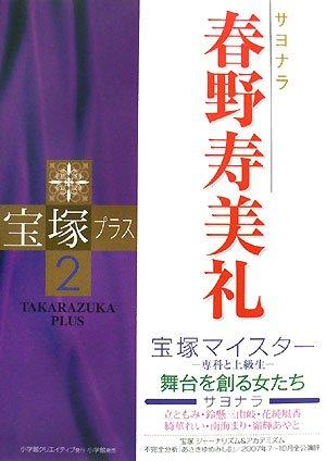 宝塚プラス 2 (2)
